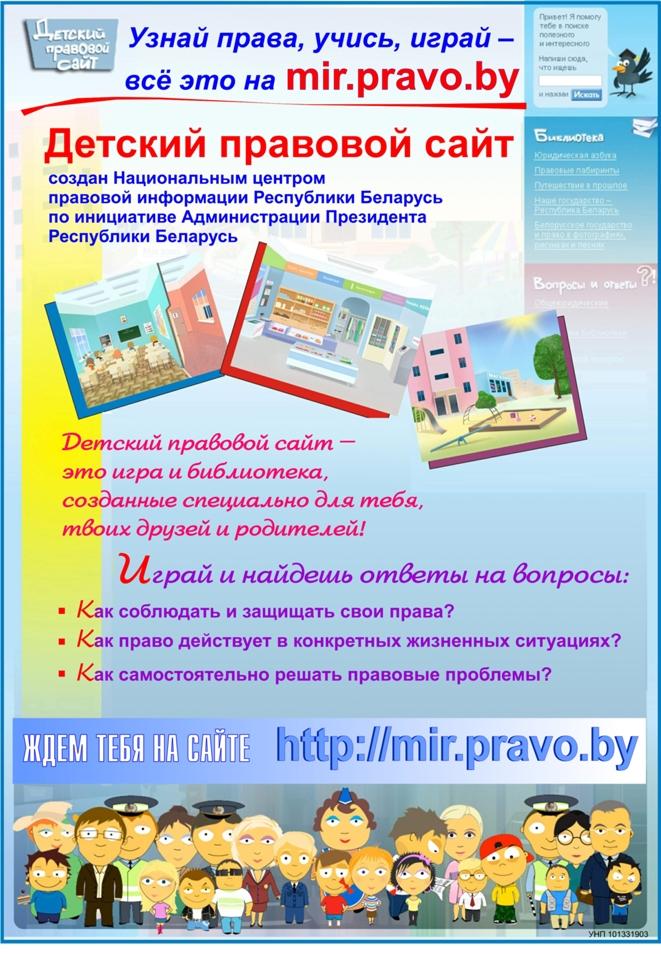 О Детском правовом сайте. Гороховичский детский сад - базовая школа